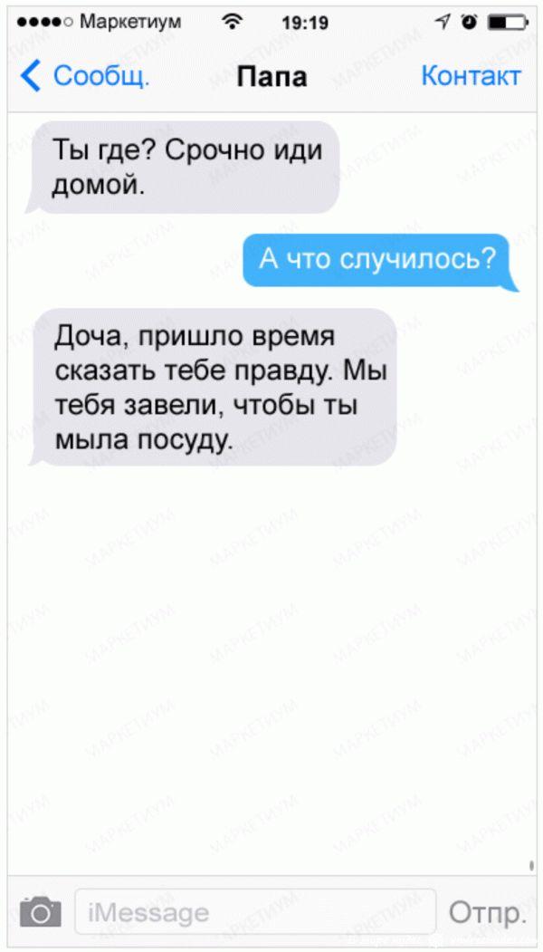 20-sms-ot-roditelej-s-chuvstvom-yumora_c81e728d9d4c2f636f067f89cc14862c1_result