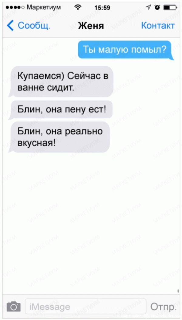 20-sms-ot-roditelej-s-chuvstvom-yumora_c9f0f895fb98ab9159f51fd0297e236d1_result