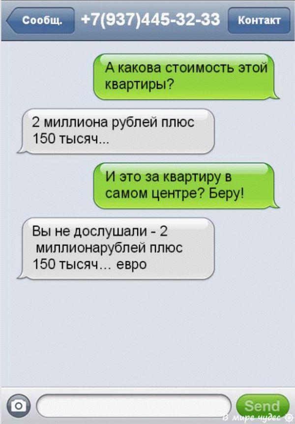 sms_rieltori_06_result
