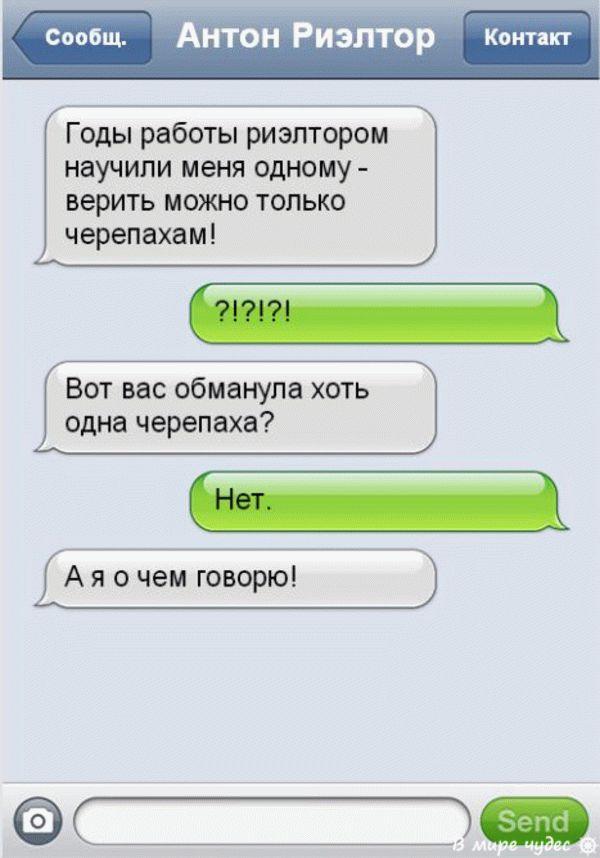 sms_rieltori_10_result
