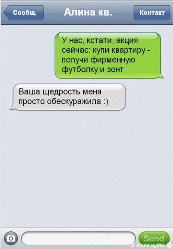 sms_rieltori_24_result