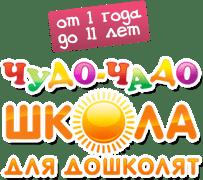 "Детский центр ""Чудо-Чадо"""