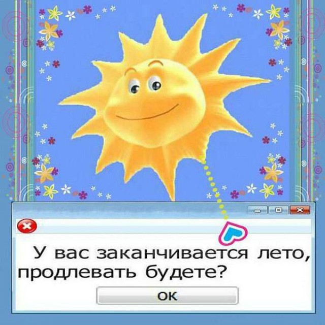 Днем татьяны, смешные картинки про окончание лета