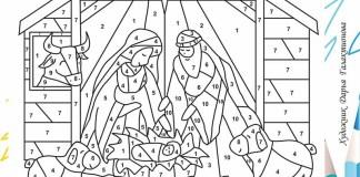 Христианская раскраска «Рождение Иисуса»
