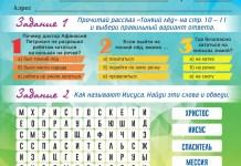 Контрольное задание к журналу № 1 — 2019 г.