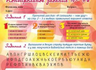 Контрольное задание к журналу № 4 — 2019 г.