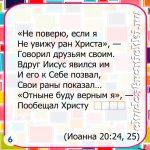 apostoly-7