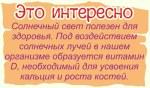 solnechnyy_svet_2