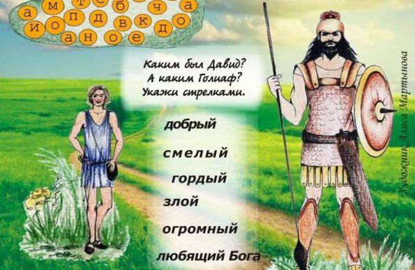 Библейская головоломка Давид и Голиаф