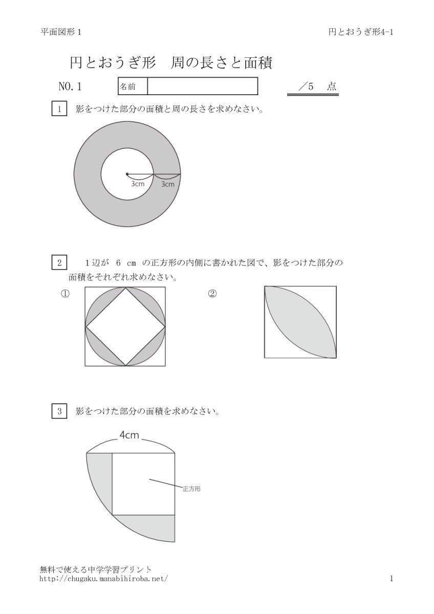 おう ぎ 形 の 面積 の 求め 方