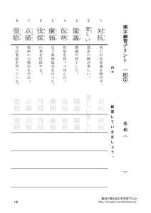 thumbnail of kanji3_1