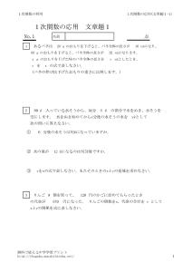 itijikansubunsyo1_1のサムネイル