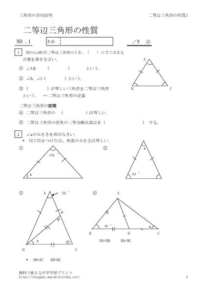 三角形 公式 等辺 二