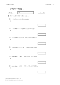 takakukei1_2のサムネイル