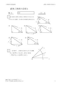 tyokkakusankakukei1_1のサムネイル