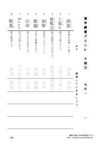 kanji3_10のサムネイル