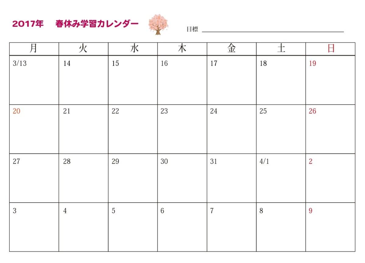 春休みの学習カレンダー・学習記録テンプレート | 無料で使える中学 ...