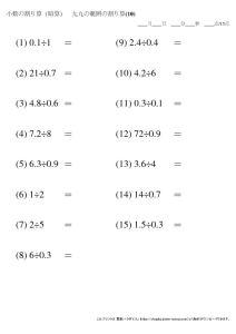 暗算_小数_割り算_九九の範囲_No10のサムネイル