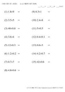 暗算_小数_割り算_九九の範囲_No7のサムネイル