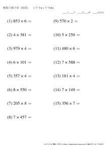 暗算_掛け算_3-1ケタ_No1のサムネイル