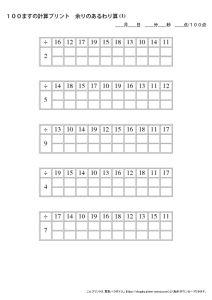 100ますの計算プリント_余りのある割り算_No1のサムネイル