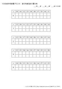 100ますの計算プリント_余りのある割り算_No18のサムネイル