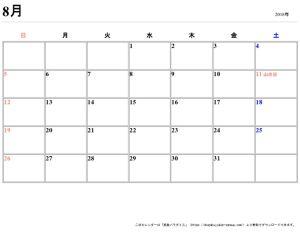 2018年カレンダー日曜始まり_008のサムネイル