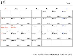 2019年1月14日受験用カレンダー_002のサムネイル