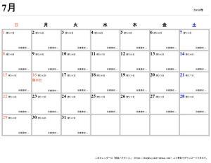 2019年1月14日受験用カレンダー_007のサムネイル
