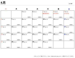 2019年1月19日受験用カレンダー_005のサムネイル