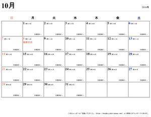2019年2月1日受験用カレンダー_010のサムネイル