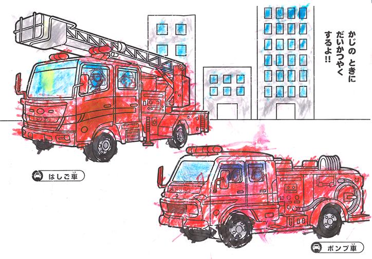 ぬりえ 消防車