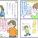 おひさまKid's 青江事業所まんが