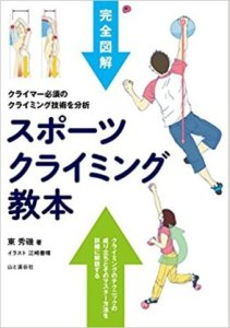 【2020】ボルダリングの教科書!スポーツクライミング教本