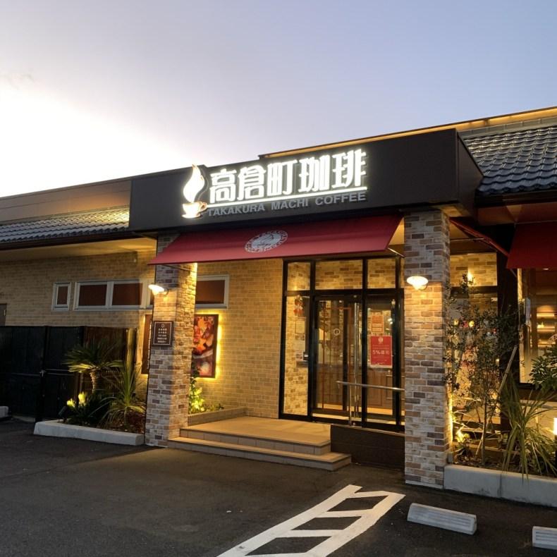 高倉町珈琲前橋店外観