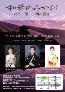 20161123尺八箏二胡