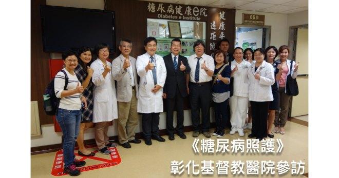糖尿病, 彰化基督教醫院
