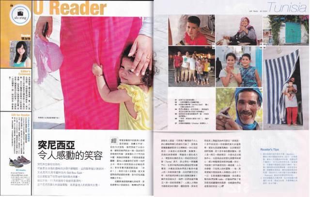 u-magazine-tunisia