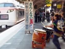 しなの鉄道戸倉駅おばすて棚田紀行号