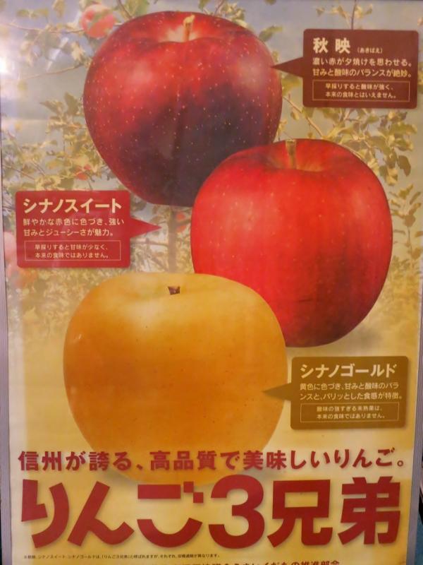 千曲市戸倉上山田温泉リンゴ狩り体験クラウン農園お土産