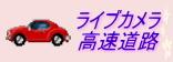 長野県高速道上信越道ライブカメラ雪道道路状況