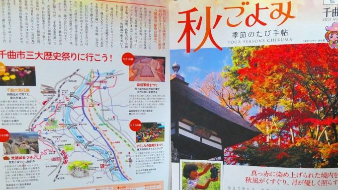 千曲市戸倉上山田温泉秋観光情報観月祭