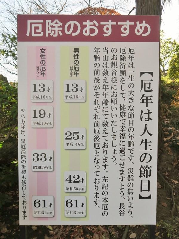 長野二年参り初詣厄除け篠ノ井塩崎長谷寺信濃第十八番札所