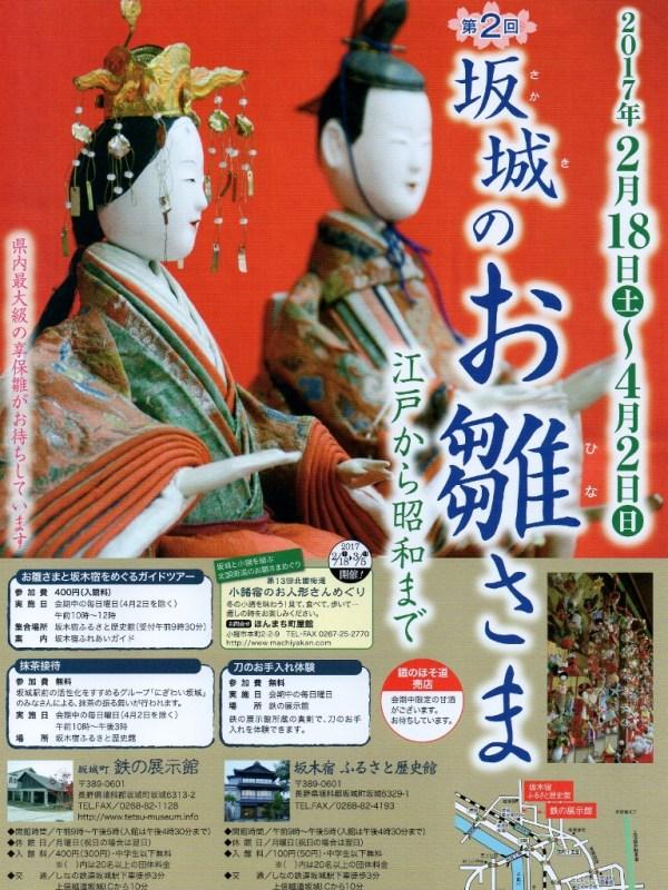 長野県坂城町鉄の展示館第2回坂城のお雛さま