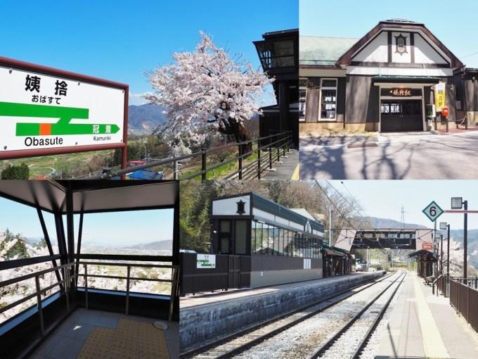 JR姨捨駅春桜TRAIN SUITE 四季島四季島