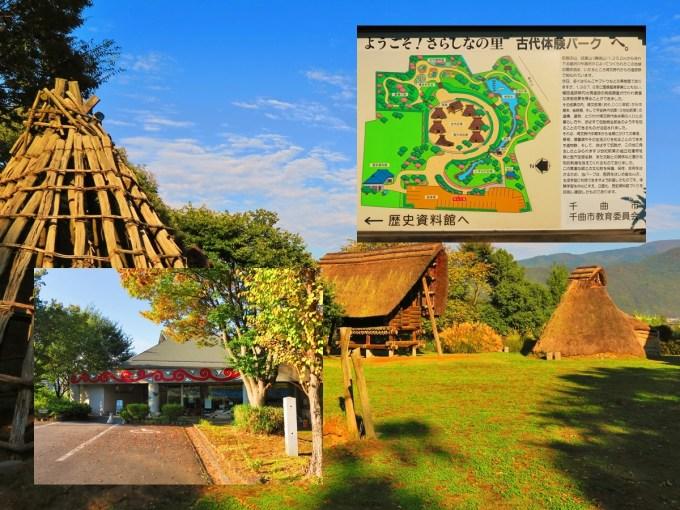 長野県千曲市さらしなの里古代体験パーク