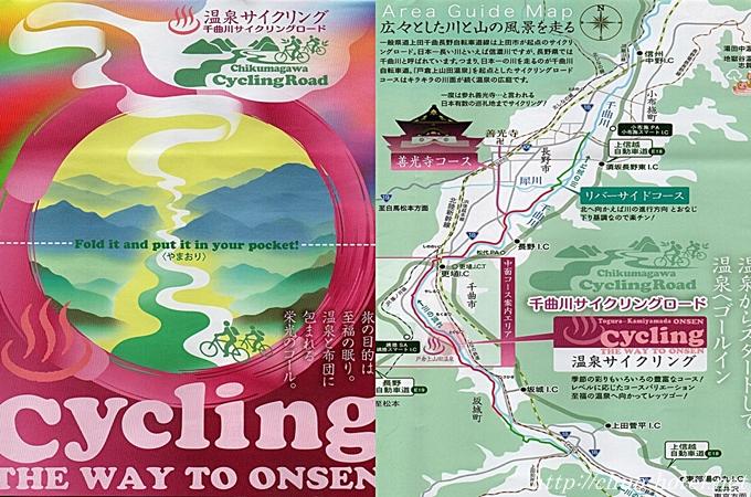千曲市戸倉上山田温泉サイクリングマップ