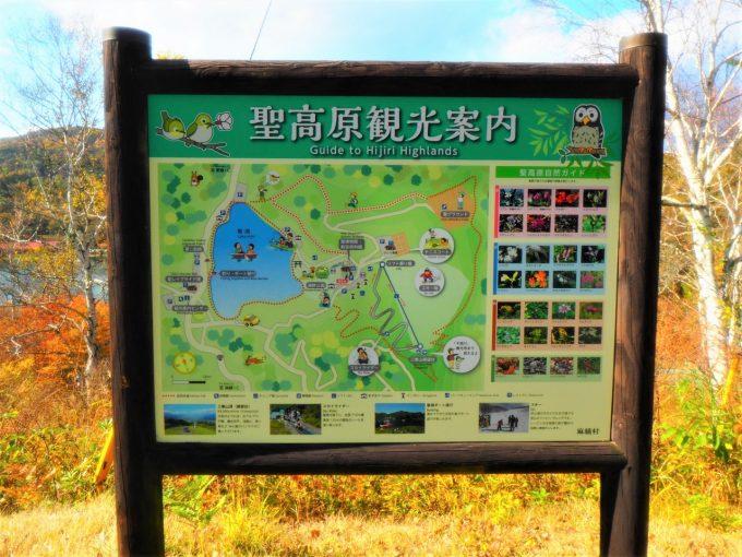長野県麻績村聖高原紅葉