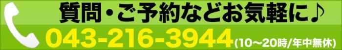 鹿児島霧島市 iPhone 修理のご予約や修理に関するご相談など、価格の確認などはお気軽にお電話ください。