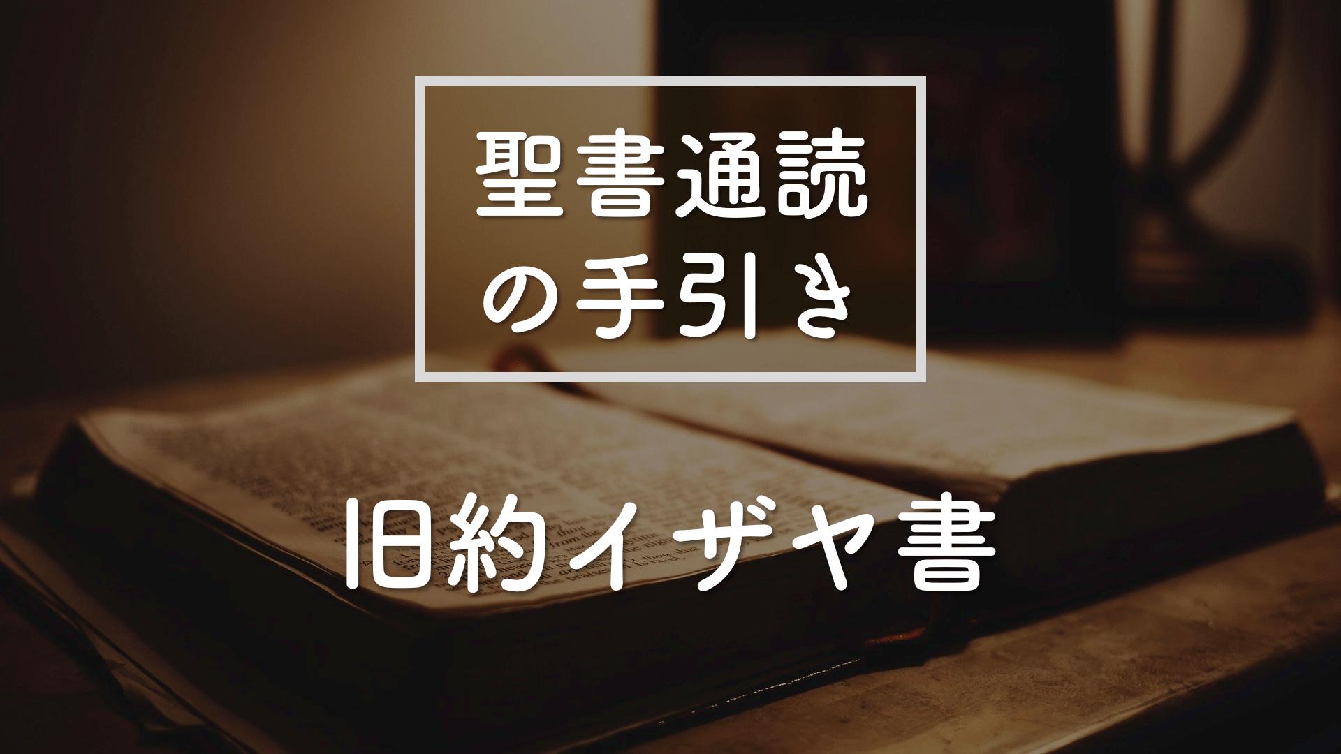 【聖書通読】イザヤ書第14回:13章全部(1~22)